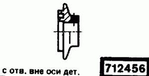 Код классификатора ЕСКД 712456
