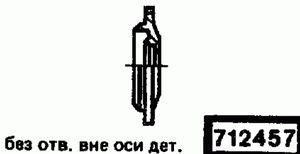Код классификатора ЕСКД 712457