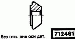 Код классификатора ЕСКД 712461
