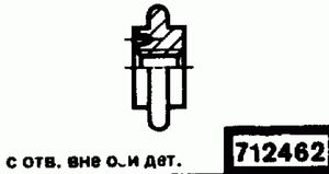 Код классификатора ЕСКД 712462