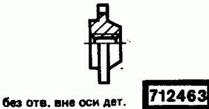 Код классификатора ЕСКД 712463