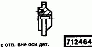 Код классификатора ЕСКД 712464