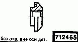 Код классификатора ЕСКД 712465