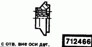 Код классификатора ЕСКД 712466