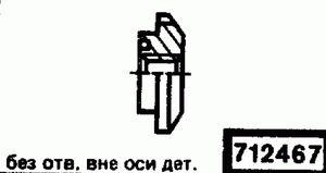 Код классификатора ЕСКД 712467