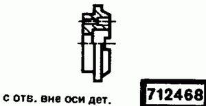 Код классификатора ЕСКД 712468