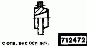 Код классификатора ЕСКД 712472
