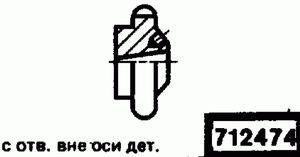 Код классификатора ЕСКД 712474