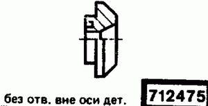 Код классификатора ЕСКД 712475