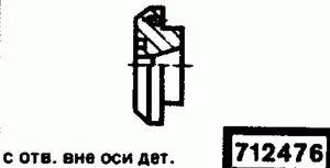 Код классификатора ЕСКД 712476