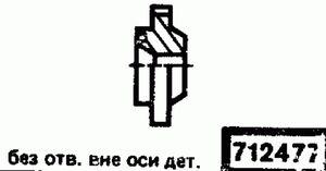 Код классификатора ЕСКД 712477