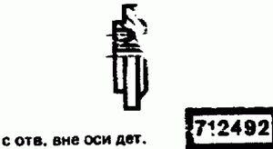 Код классификатора ЕСКД 712492