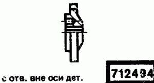 Код классификатора ЕСКД 712494