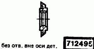 Код классификатора ЕСКД 712495