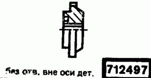 Код классификатора ЕСКД 712497
