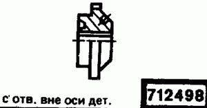 Код классификатора ЕСКД 712498