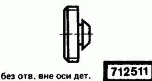 Код классификатора ЕСКД 712511