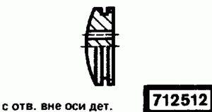 Код классификатора ЕСКД 712512