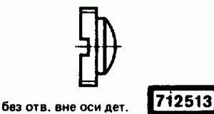Код классификатора ЕСКД 712513