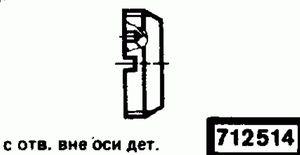 Код классификатора ЕСКД 712514