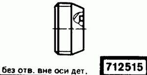 Код классификатора ЕСКД 712515