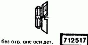 Код классификатора ЕСКД 712517