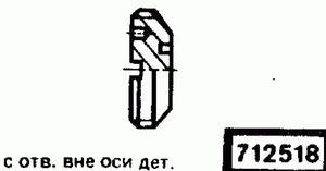 Код классификатора ЕСКД 712518