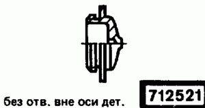 Код классификатора ЕСКД 712521