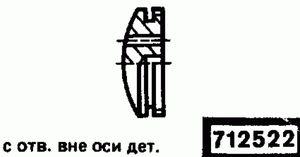 Код классификатора ЕСКД 712522