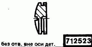 Код классификатора ЕСКД 712523