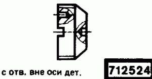 Код классификатора ЕСКД 712524
