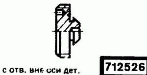 Код классификатора ЕСКД 712526