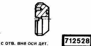 Код классификатора ЕСКД 712528