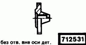 Код классификатора ЕСКД 712531