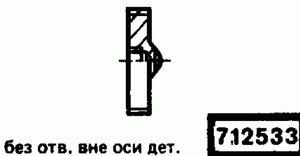 Код классификатора ЕСКД 712533