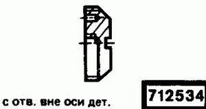 Код классификатора ЕСКД 712534