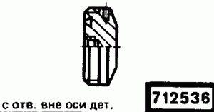 Код классификатора ЕСКД 712536