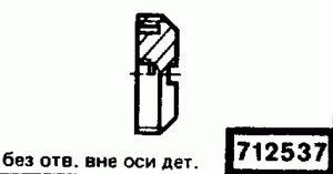 Код классификатора ЕСКД 712537