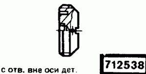 Код классификатора ЕСКД 712538