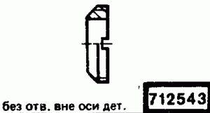 Код классификатора ЕСКД 712543