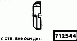 Код классификатора ЕСКД 712544
