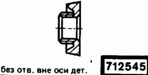 Код классификатора ЕСКД 712545