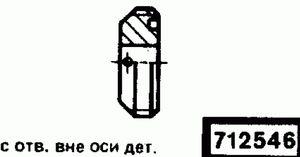Код классификатора ЕСКД 712546