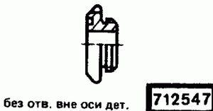 Код классификатора ЕСКД 712547