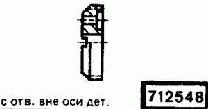 Код классификатора ЕСКД 712548