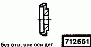 Код классификатора ЕСКД 712551