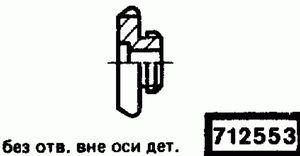 Код классификатора ЕСКД 712553