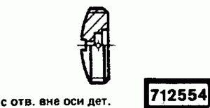Код классификатора ЕСКД 712554