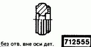 Код классификатора ЕСКД 712555