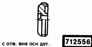 Код классификатора ЕСКД 712556